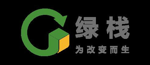 绿栈环保科技